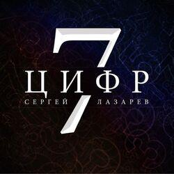 Сергей Лазарев7 цифр