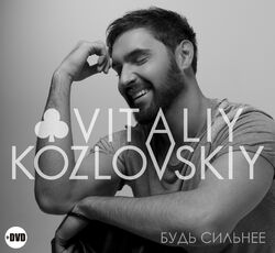 Виталий Козловский - Будь сильнее