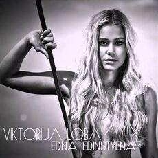 Edna Edinstvena