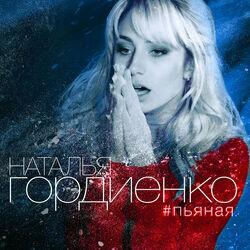 Наталья Гордиенко - Пьяная