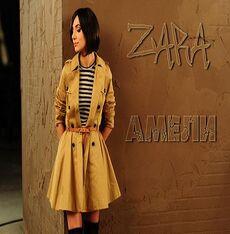 Зара ( Zara ) - Амели