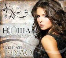 Nusha1