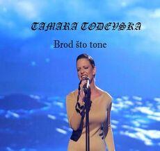 Тамара Тодевска - Брод што тоне
