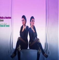 Najla & Nourlen El leila leliti