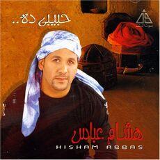Hisham-Abbas-Habibi-Dah