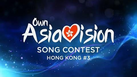 Own Asiavision Song Contest 3, Final Hong Kong