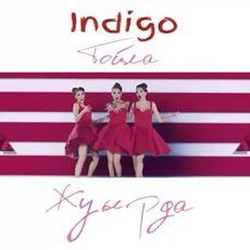 Индиго - Тойла