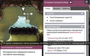 Геологические образования | Oxygen Not Included Вики | FANDOM