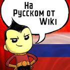 Обложка для русификатора