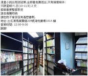 2013-08-10~11 - 土瓜灣漫畫店