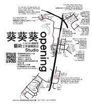 葵涌葵興葵芳藝術工作者工作室聯合開放日