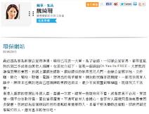 魏綺珊:環保網站