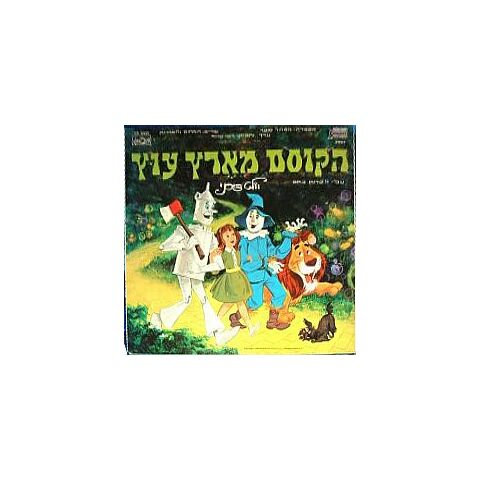 Story in Hebrew<br /> Made in Israel by Hataklit Ltd.<br /> Disneyland 3957