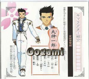 Ohgami Ichiro bio 1