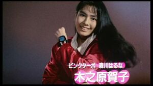 Haruna Morikawa