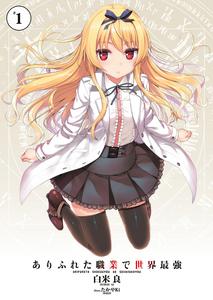 Arifureta-LN-JP-v01-001