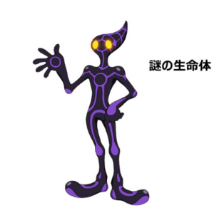 Full Body view of Mysterious Lifeform