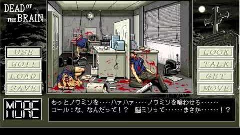 PC98 Dead of the Brain English Playthrough Part 3