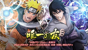 Naruto and Sasuke Card 2