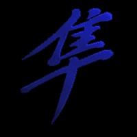 The Hayabusa Ninja Clan Symbol