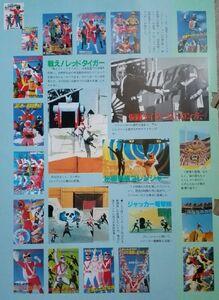 Kourakuen Yuenchi Posters 2