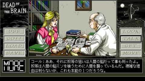 PC98 Dead of the Brain English Playthrough Part 4
