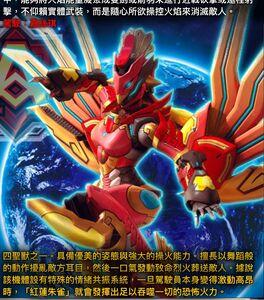 Vermillion Bird (Hero of Robots)