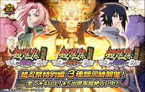 Naruto Sasuke Sakura Card 1