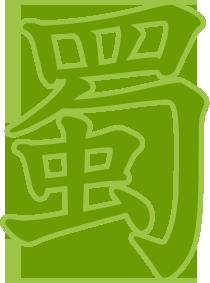 Shu symbol lg