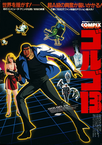 1983 - Golgo 13 - The Professional