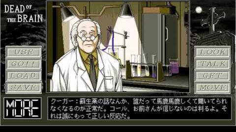 PC98 Dead of the Brain English Playthrough Part 1