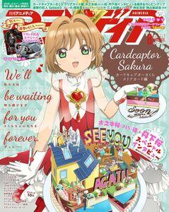 Sakura Animedia August issue