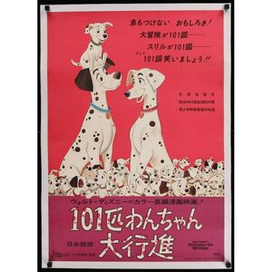 101-dalmatians-japanese-lb-