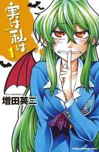 230px-Jitsu wa Watashi wa volume 1 cover