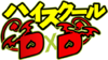 Highschool DXD logo