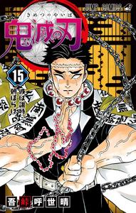 Volume 15 (Kimetsu no Yaiba)