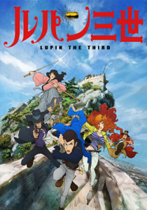 Lupin the III Part IV Poster