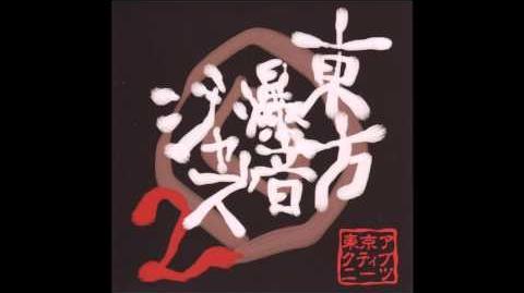 Tokyo Active NEETs - Touhou Bakuon Jazz 2 02 秋符十年