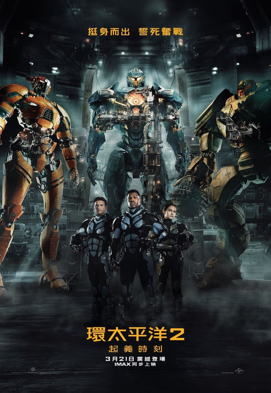 pacific rim uprising chinese posterg pacific rim uprising chinese posterg voltagebd Gallery