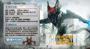 Raijin Stat Card
