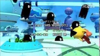 パックワールド OP - PAC THIS WORLD!!!