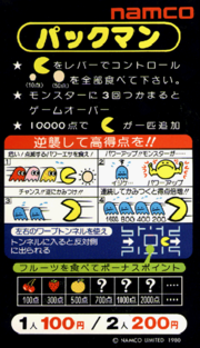 Namco Museum DS - Pac-Man arcade instruction card (Japan)