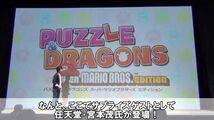 任天堂・宮本茂氏が語る 『パズドラ』と『マリオ』が出会った経緯とは 【『パズル&ドラゴンズ スーパーマリオブラザーズ エディション』発表会】