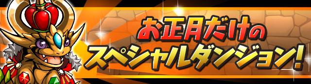 图像 syogatu jpg puzzle dragons wiki fandom powered by wikia