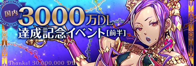Event 3000m(1)