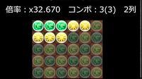 【ねててのパズドラ】属性強化(+ドロップ強化)火力配置【火力配置】