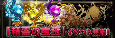 Event 精霊の宝玉 banner