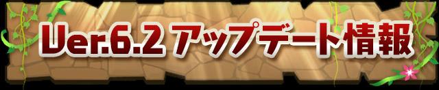 Banner6.2