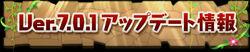 Banner7.0.1