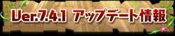 Ver7.4.1update banner